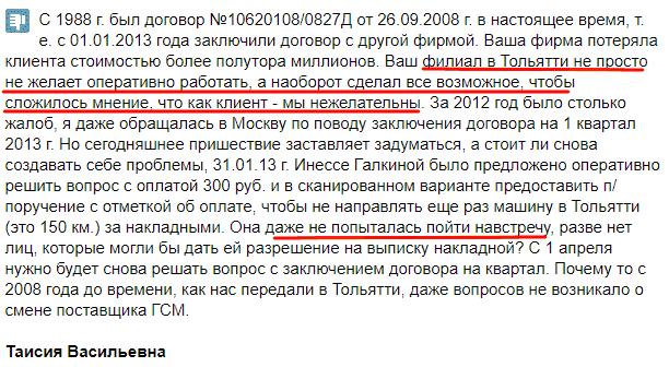 Отрицательный отзыв о плохой работе филиала в Тольятти