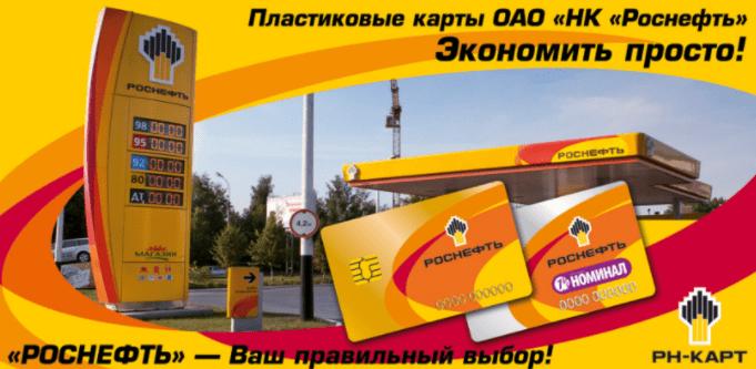 """Как экономить с картами ОАО НК """"Роснефть"""""""